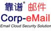 靠谱平台全方位电子邮件服务商